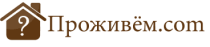 Логотип Проживём.com