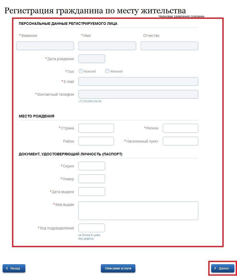 постановка и снятие с регистрационного учёта бланк