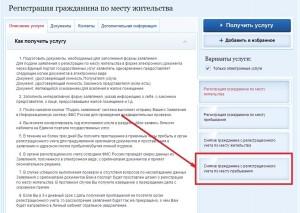 Документы для выписки из квартиры в России в 2019 году