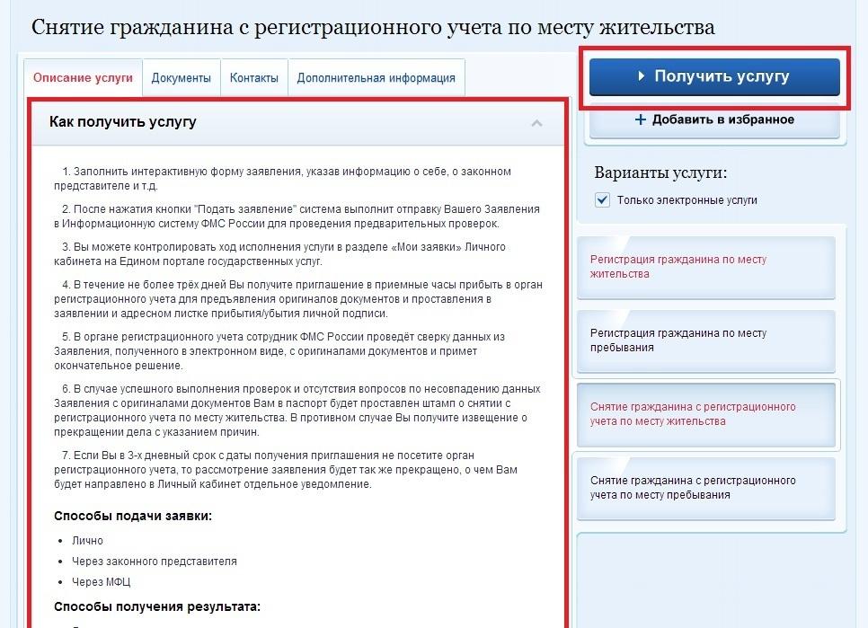 Заявление В Суд О Выписке Из Квартиры Образец Беларусь - фото 10