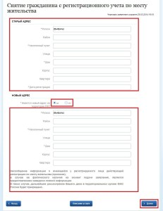 Как выписаться с места регистрации ярсоалвль