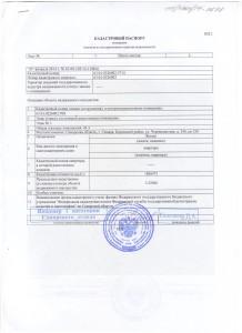 Образец бумажного кадастрового паспорта квартиры - страница №1