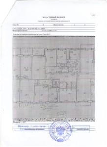Подробная инструкция заказа кадастрового паспорта на квартиру