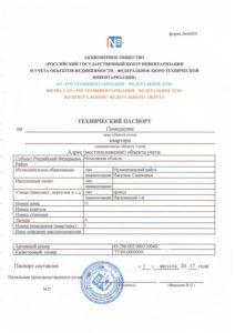 Образец технического паспорта на квартиру - страница №1