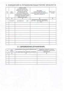 Образец технического паспорта на квартиру - страница №3