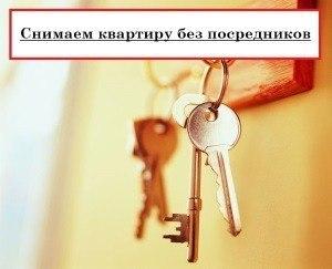 Снять квартиру без посредников в Санкт-Петербурге