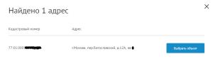 Изображение - Информация росреестра кадастровая стоимость квартиры zakaz-cadastr-online-2-300x97