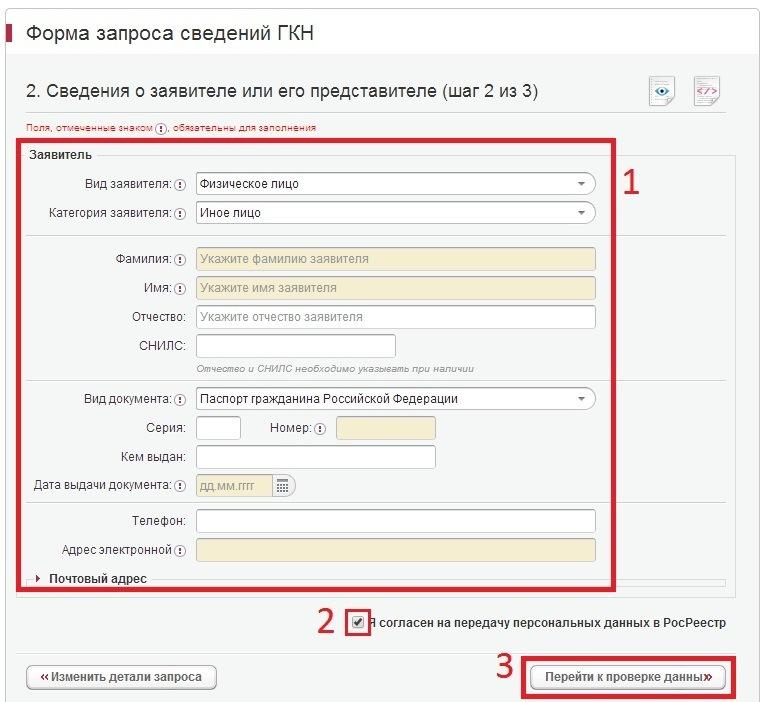 Инструкция по заполнению технического паспорта