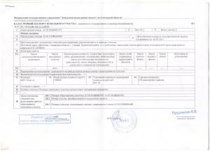 Изображение - Кадастровая паспорт на земельный участок obrazets-kadastrovogo-pasporta-na-zemelnyj-uchastok-str-2-300x218