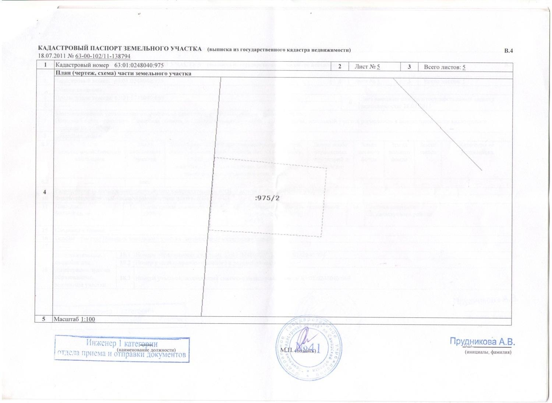 заказать кадастровый паспорт на земельный участок