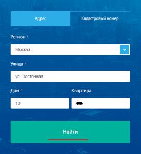 Как проверить квартиру по адресу онлайн