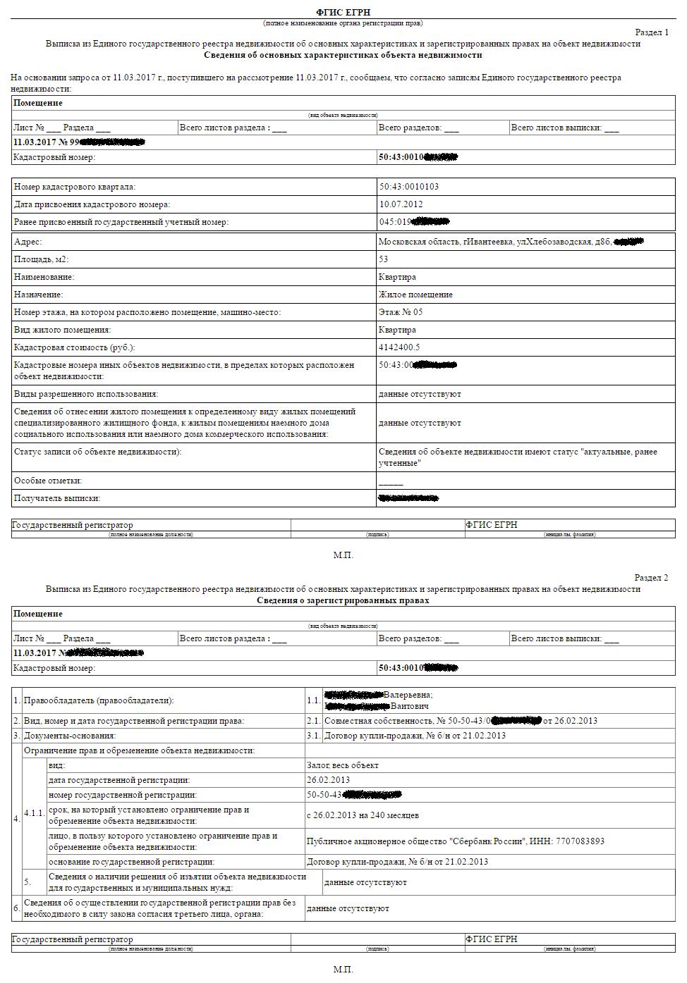 Выписка из ЕГРН через Сбербанк: онлайн заказать