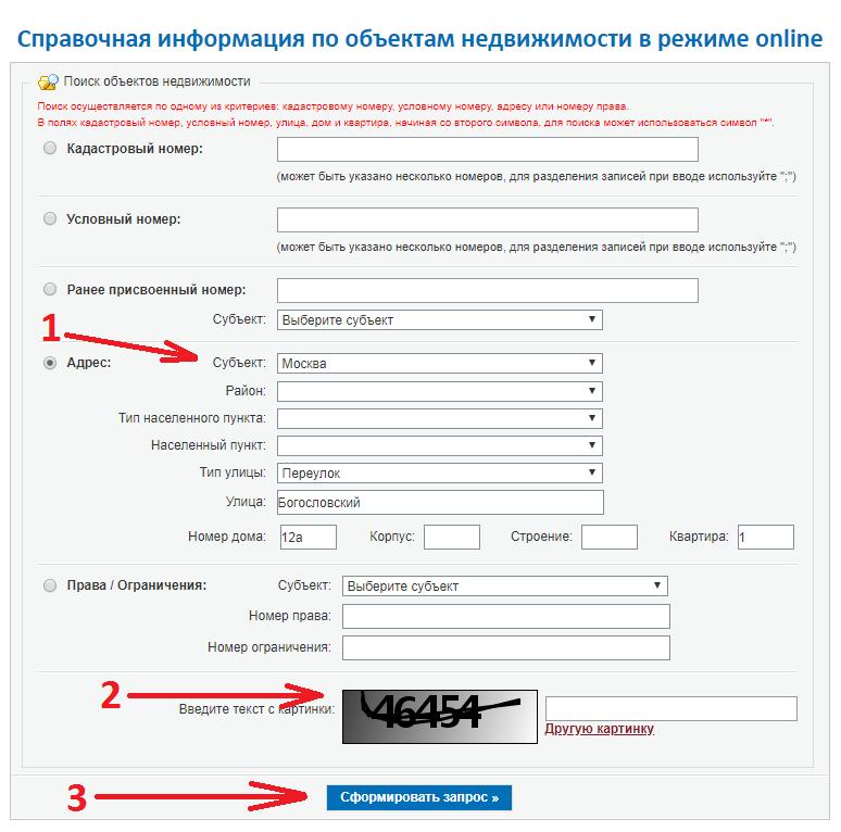 Как проверить дду в росреестре в московской области Итанией