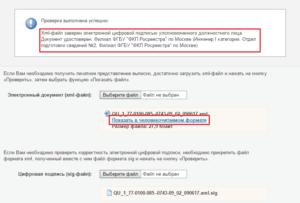 Справочная информация ЕГРН и сведения об объектах.