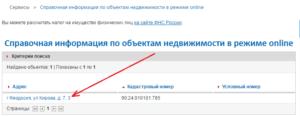 Изображение - Как узнать, наложен ли арест на квартиру за долги по коммунальным платежам proverka-arest-na-kvartiry-na-sayte-rosreesta-2-300x116
