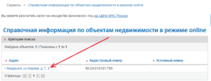 Изображение - Как узнать через интернет наложен ли арест на квартиру proverka-arest-na-kvartiry-na-sayte-rosreesta-2-300x116