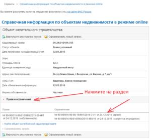 Изображение - Как узнать, наложен ли арест на квартиру за долги по коммунальным платежам proverka-arest-na-kvartiry-na-sayte-rosreesta-3-300x279