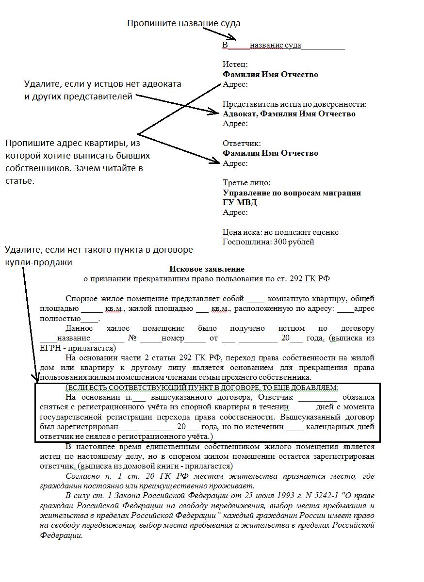 Признание прекратившим права пользования исковое заявление