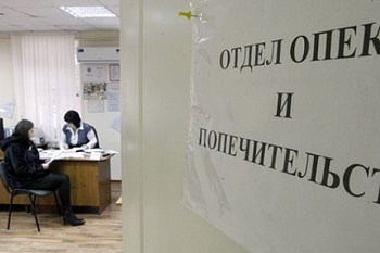 Типичный кабинет отдела опеки и попечительства