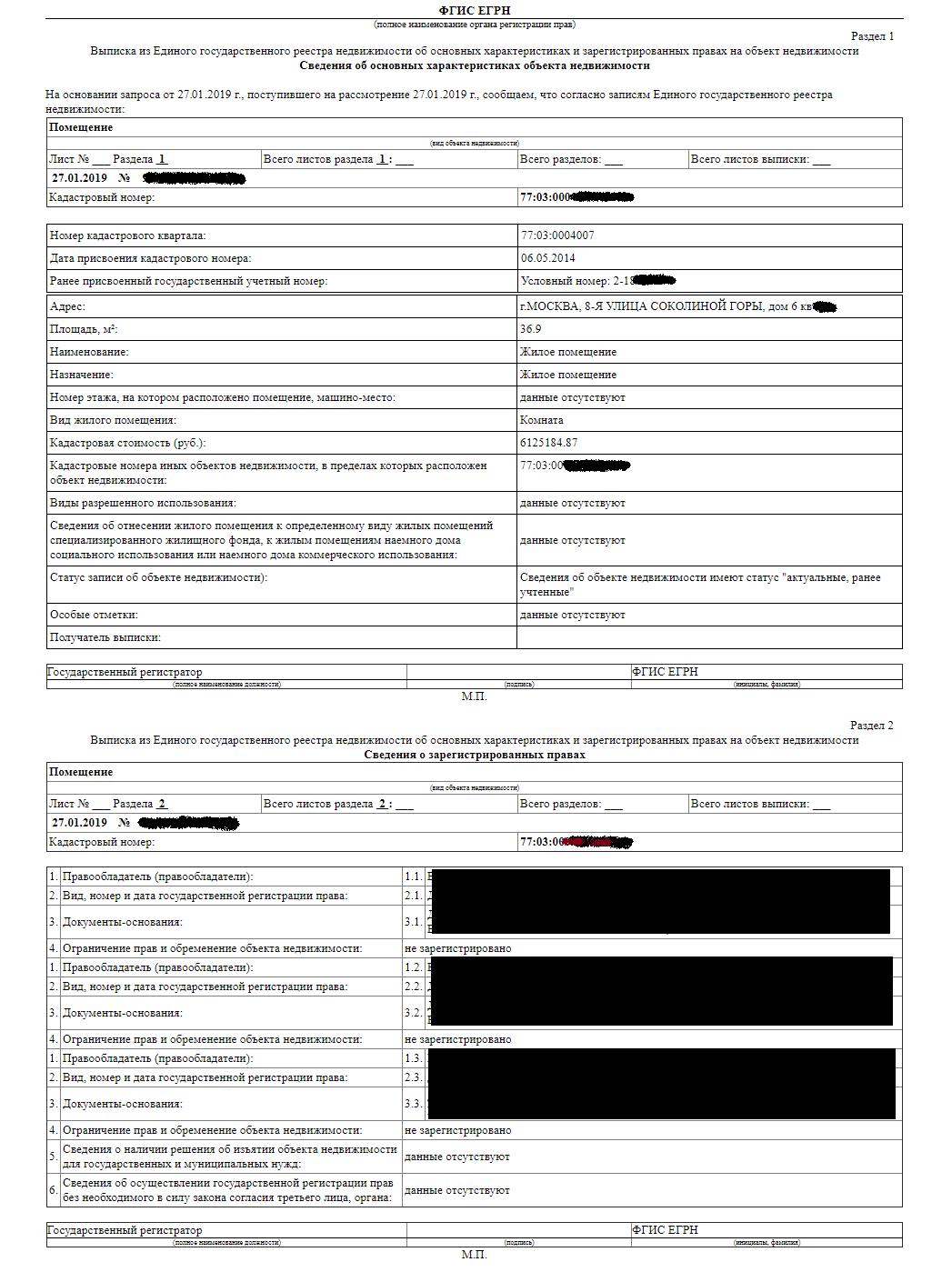 Выписка из ЕГРН на официальном сайте Росреестра - Заказать.