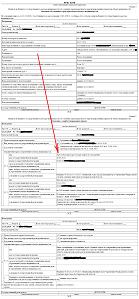 Образец выписки из ЕГРН на квартиру, на которую наложен арест