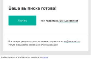 Изображение - Как узнать, наложен ли арест на квартиру за долги по коммунальным платежам pismo-ot-ktotampro-dlya-zagruzki-vypiski-egrn-300x197