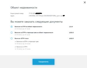 Изображение - Проверка по кадастровому номеру онлайн vypiska-ktotampro-sokol-3-300x236