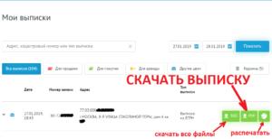 Изображение - Проверка по кадастровому номеру онлайн vypiska-ktotampro-sokol-9-300x154