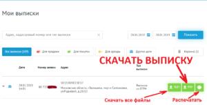 Изображение - Как проверить обременение земельного участка онлайн zakaz-vypiski-egrn-zem-uzhastok-5015003013017_11-300x152
