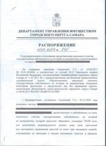 Распоряжение о предварительном согласовании предоставления участка