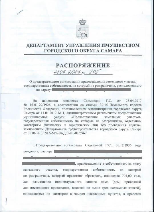 документ основание на земельный участок