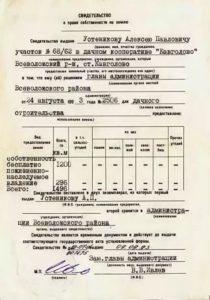 Свидетельство на право пожизненного-наследуемого владения участком в СНТ