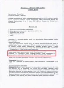 Протокол собрания СНТ