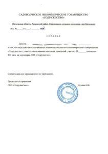 Справка о членстве в СНТ