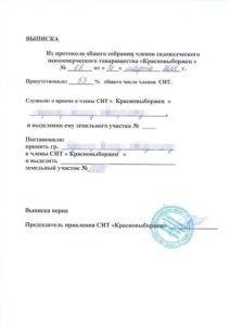 Выписка из протокола о принятии гражданина в СНТ