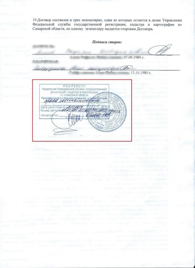 Договор с отметкой о регистрации