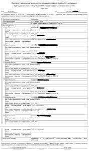Выписка ЕГРН о переходе прав - Москва Первомайская д. 43, кв. 2