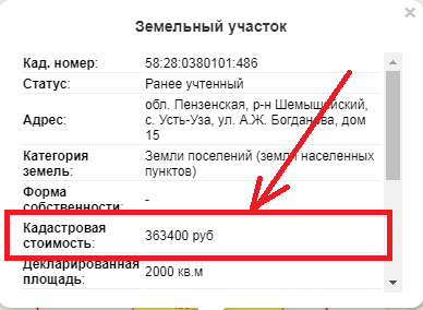 Кадастровая стоимость садового участка в пригороде владивостока